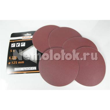 Круг шлифовальный (н-р*5шт) (10332) D 125мм (зерно 220)