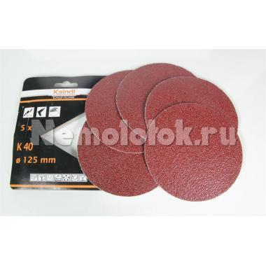 Круг шлифовальный (н-р*5шт) (10336) D 125мм (зерно 40)