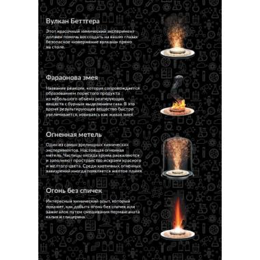 """Z001 Набор химических экспериментов для детей """"Огненная метель"""""""
