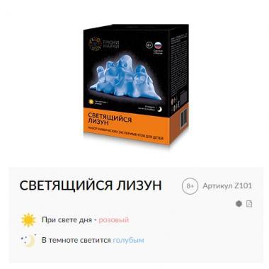 """Z101 Набор химических экспериментов для детей """"Светящийся Лизун"""""""