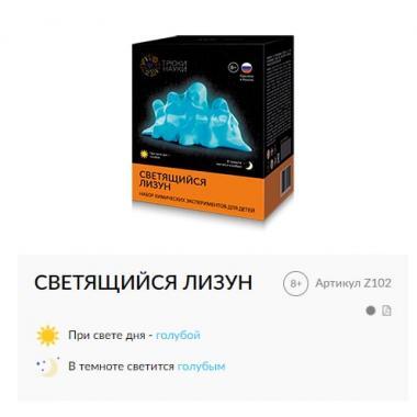 """Z102 Набор химических экспериментов для детей """"Светящийся Лизун"""""""