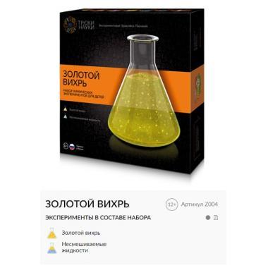 """Z004 Набор химических экспериментов для детей """"Золотой Вихрь"""""""