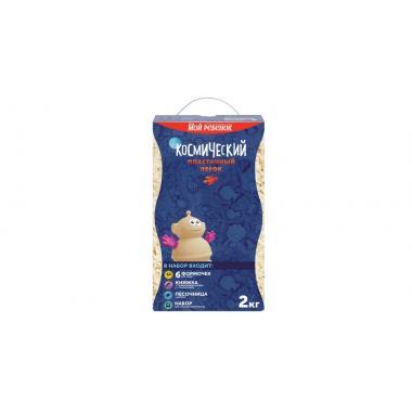 Космический песок Песочница+Формочки Классический 2 кг(коробка)