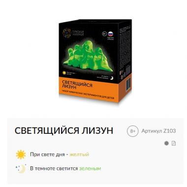 """Z103 Набор химических экспериментов для детей """"Светящийся Лизун"""""""