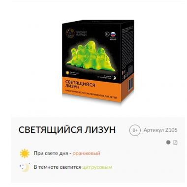 """Z105 Набор химических экспериментов для детей """"Светящийся Лизун"""""""