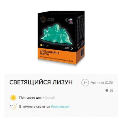 """Z106 Набор химических экспериментов для детей """"Светящийся Лизун"""""""