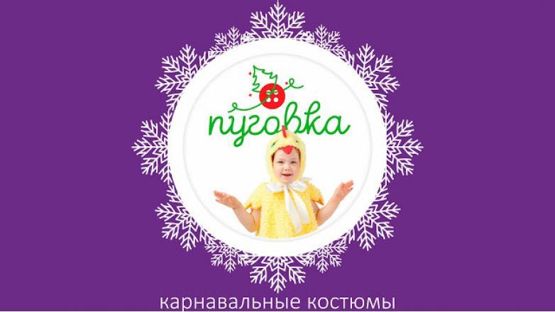 Карнавальные костюмы БАТИК ПУГОВКА