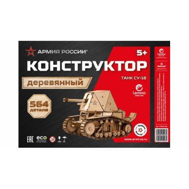 """Конструктор из дерева """"Армия России"""" Танк СУ-18"""