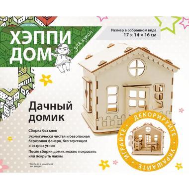 """Конструктор деревянный ХэппиДом """"Дачный домик"""""""