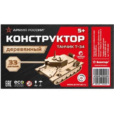 """Конструктор из дерева """"Армия России"""" Танчик Т-34"""