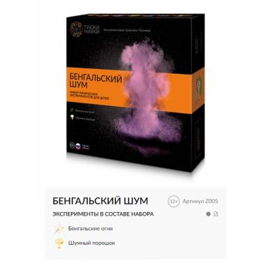 """Z005 Набор химических экспериментов для детей """"Бенгальский Шум"""""""