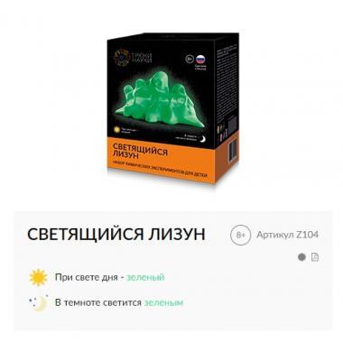 """Z104 Набор химических экспериментов для детей """"Светящийся Лизун"""""""
