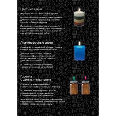 """Z003 Набор химических экспериментов для детей """"Цветные свечи"""""""