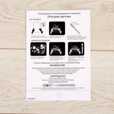 Планшет световой и маркерная доска Герои Света, 2 в 1 - А3 (рисуем светом)